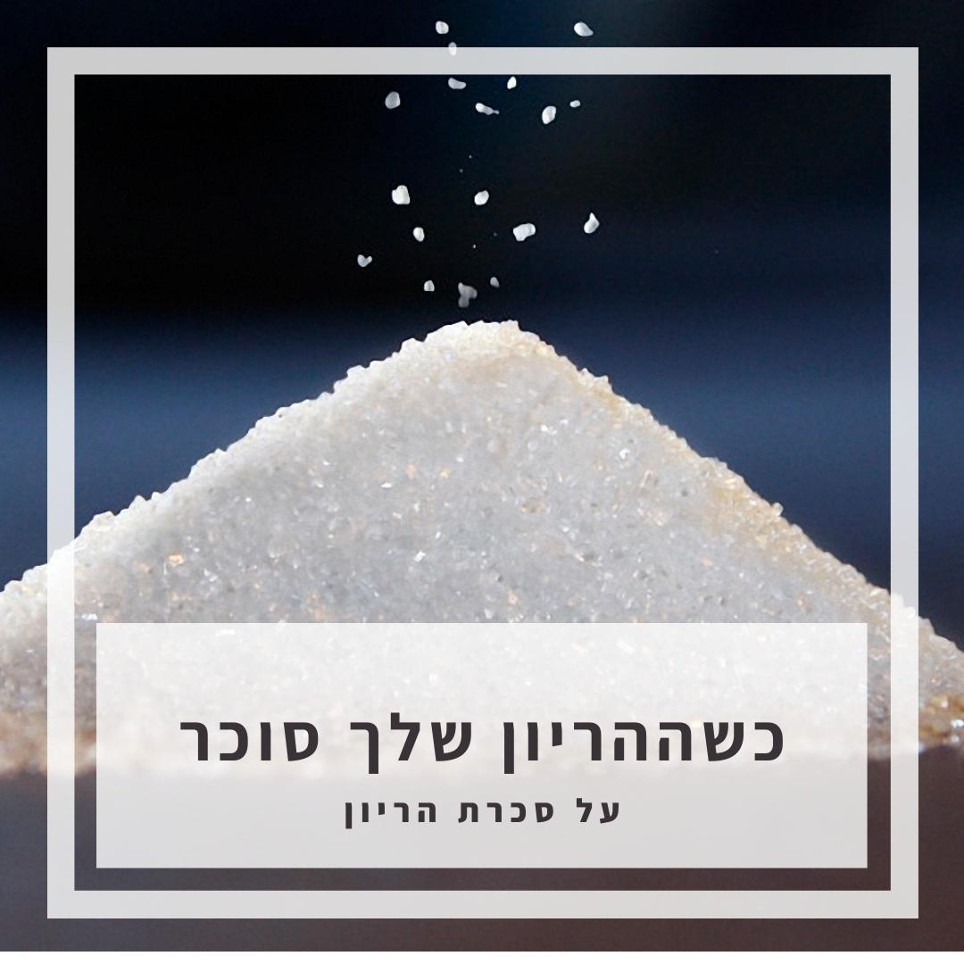 בהריון העמסת סוכר