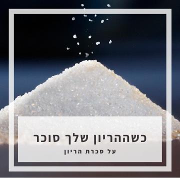 כשההיריון שלך סוכר – על סוכרת הריון